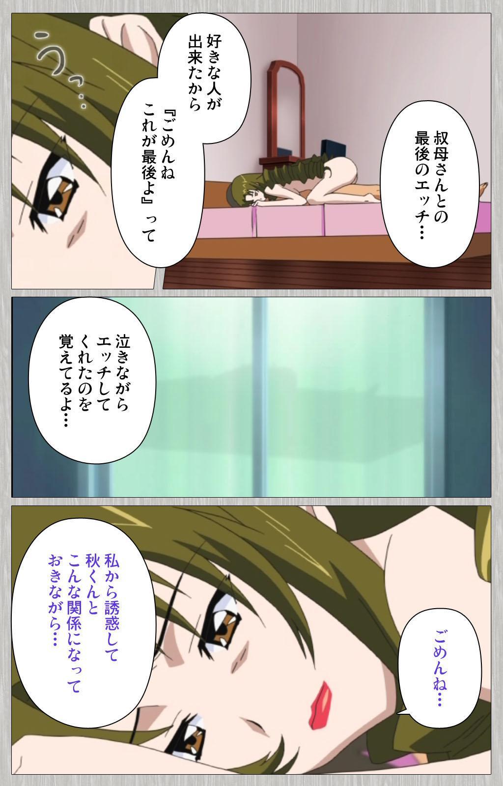 Tsuma no haha Sayuri Kanzenban 61