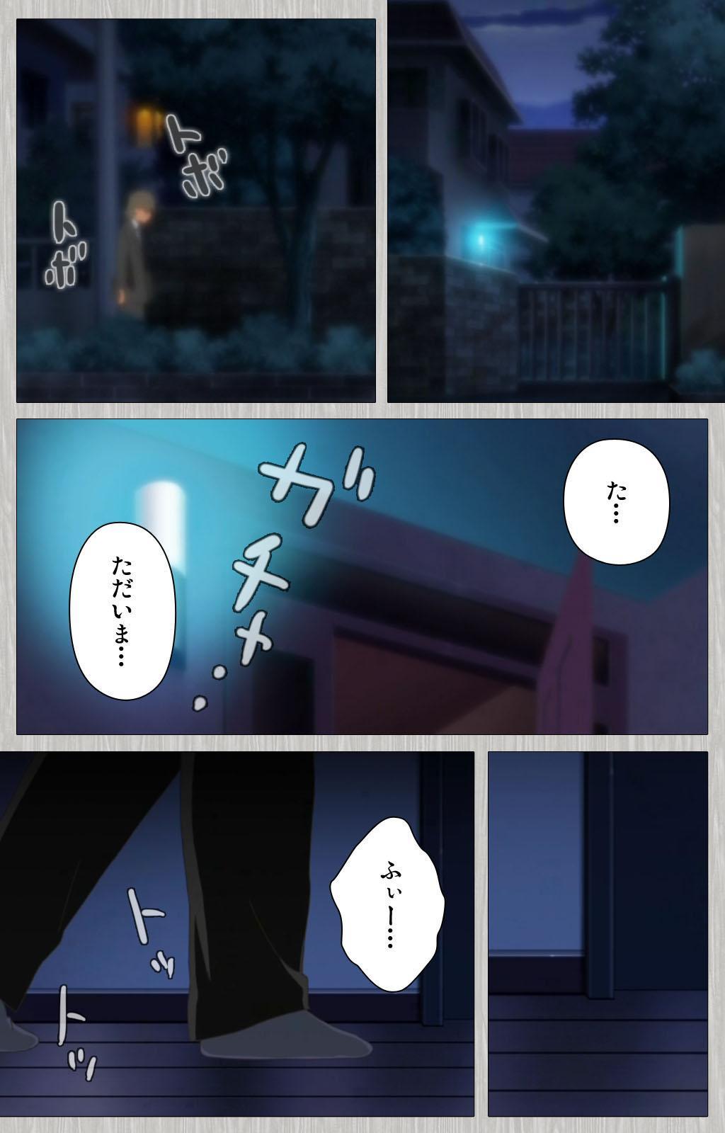 Tsuma no haha Sayuri Kanzenban 71