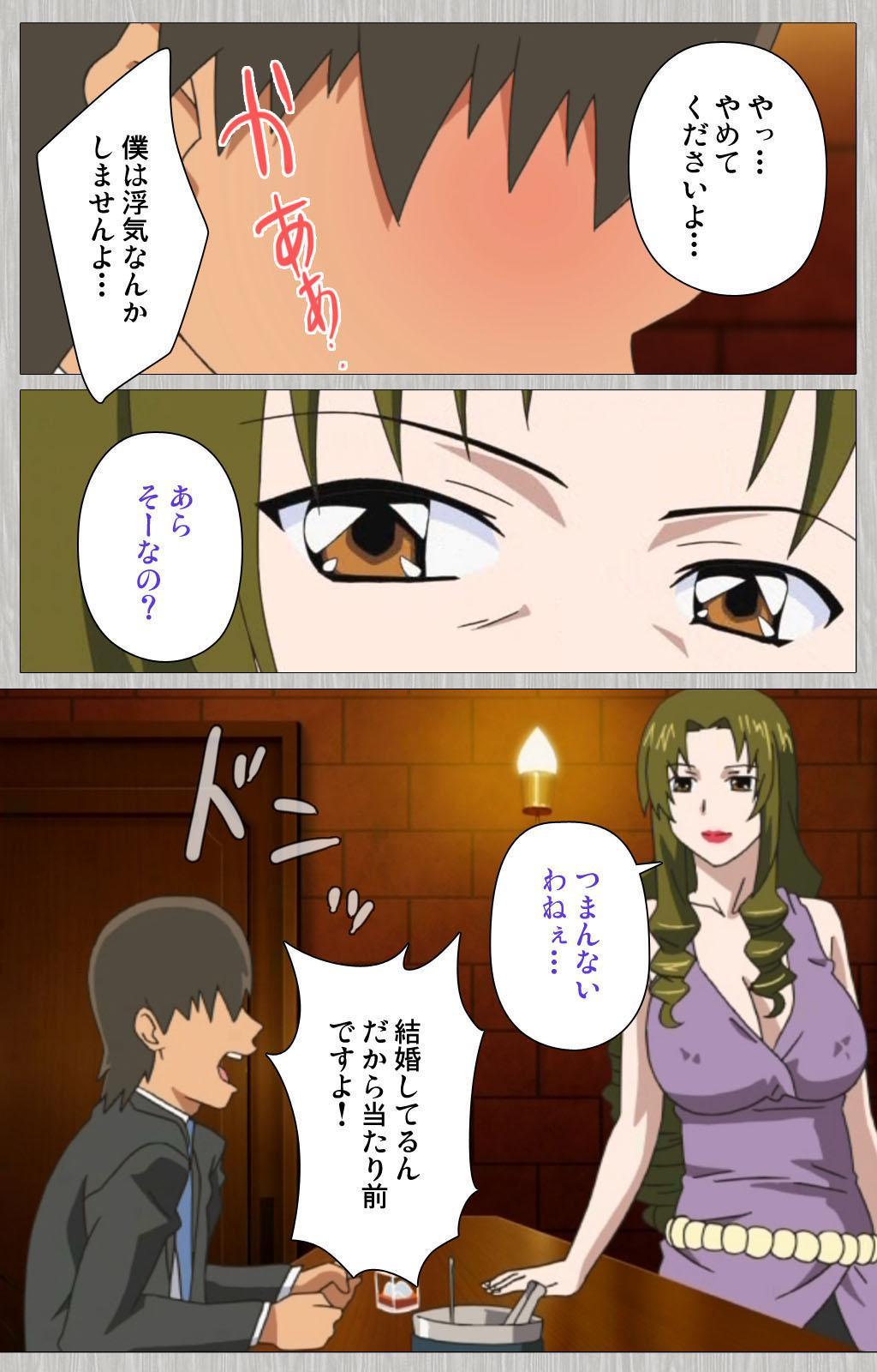 Tsuma no haha Sayuri Kanzenban 7