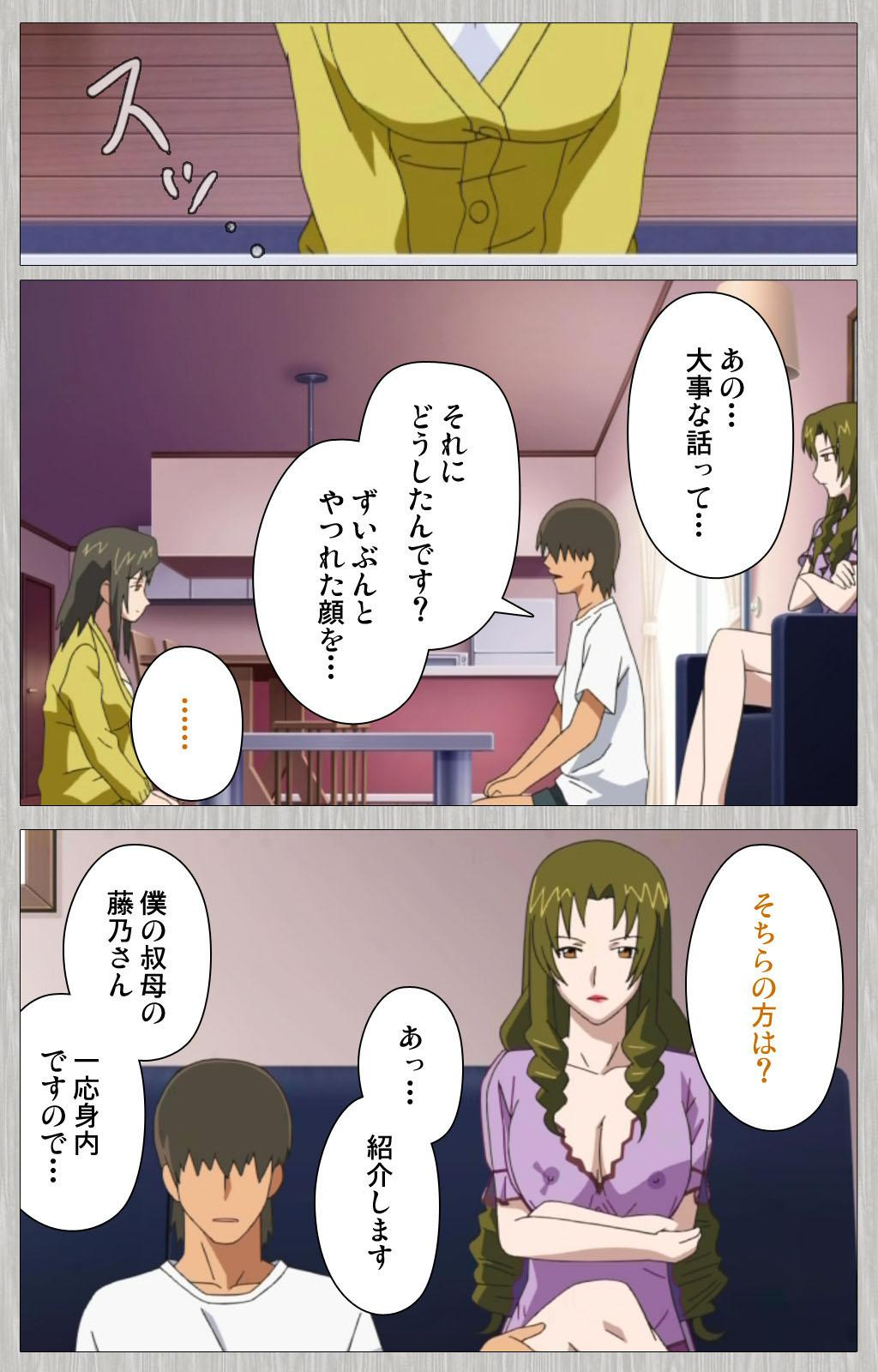 Tsuma no haha Sayuri Kanzenban 82