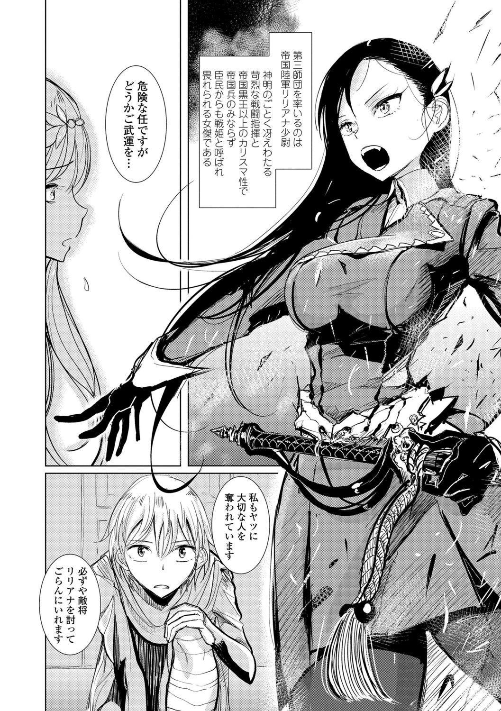 Anata ga Toroke Ochiru made 111
