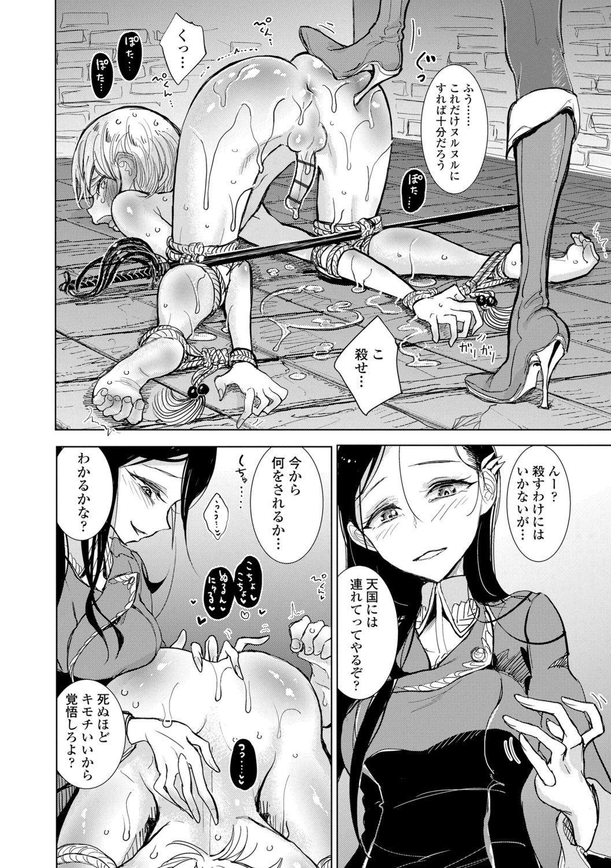 Anata ga Toroke Ochiru made 121