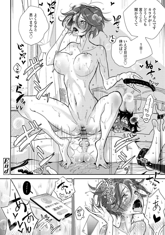 Anata ga Toroke Ochiru made 153