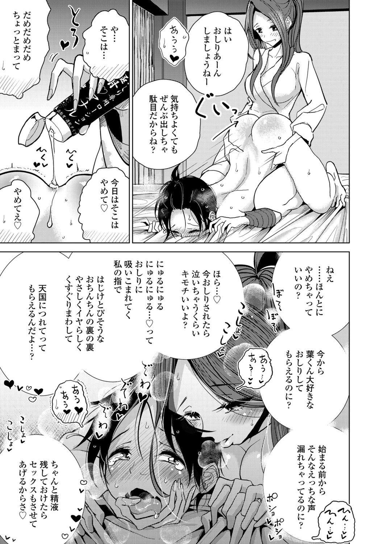 Anata ga Toroke Ochiru made 18