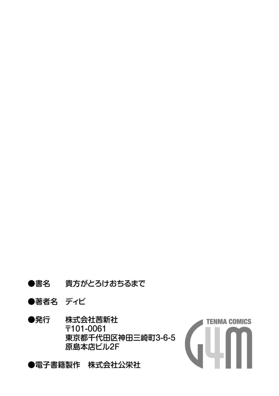Anata ga Toroke Ochiru made 198