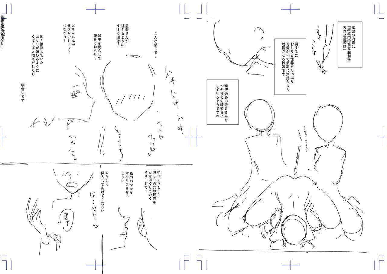 Anata ga Toroke Ochiru made 207