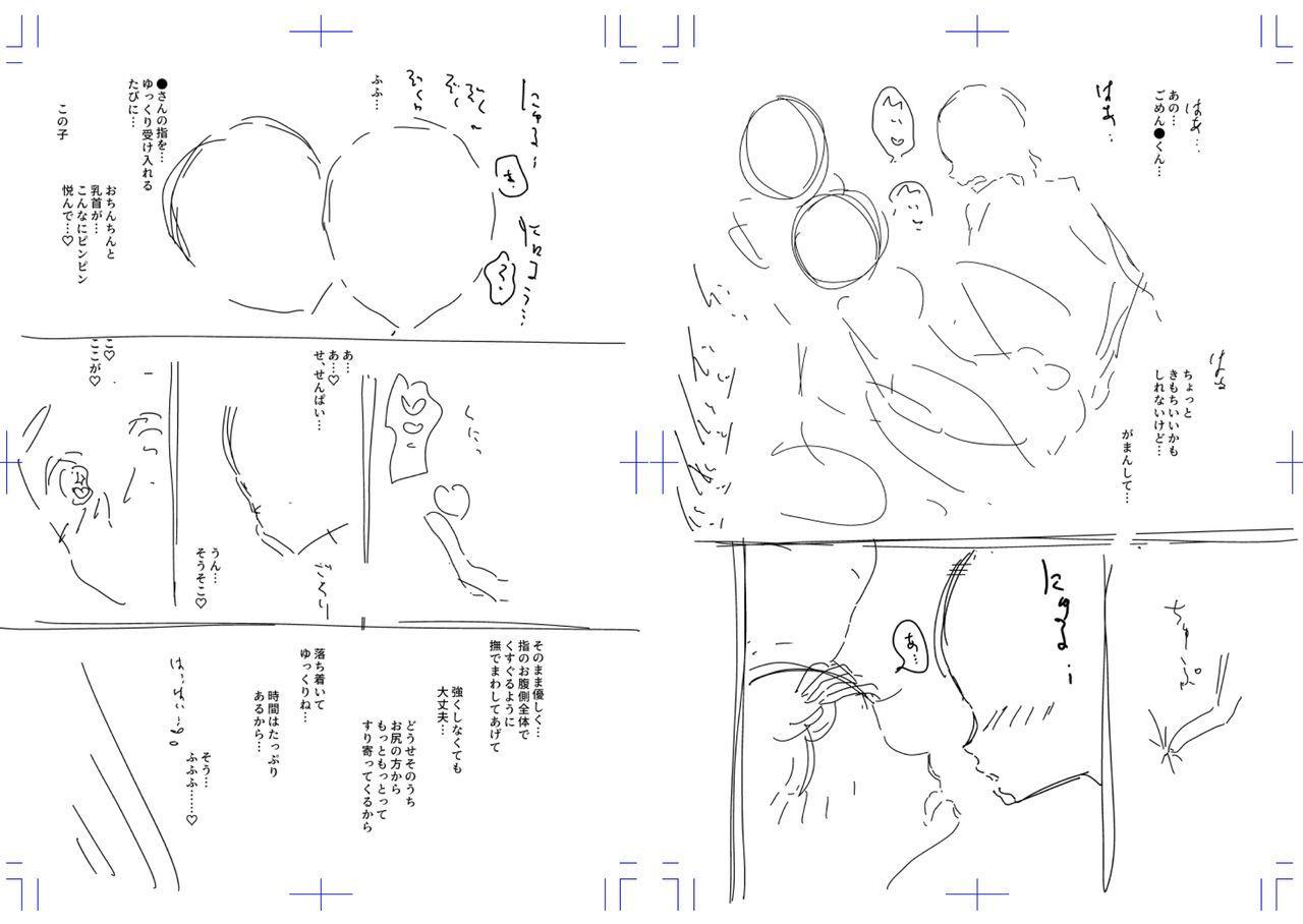 Anata ga Toroke Ochiru made 208