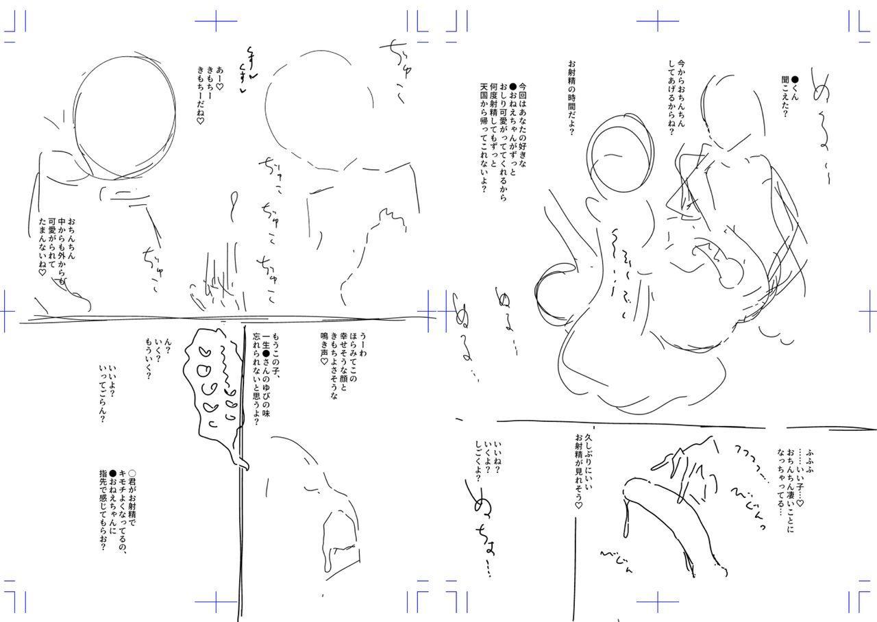Anata ga Toroke Ochiru made 210