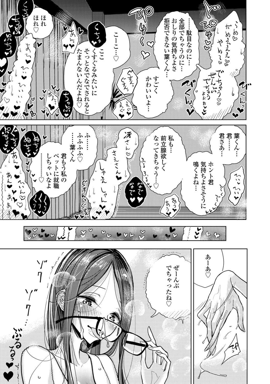 Anata ga Toroke Ochiru made 24