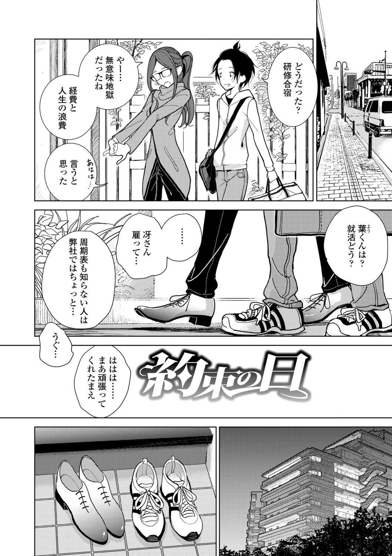 Anata ga Toroke Ochiru made 3