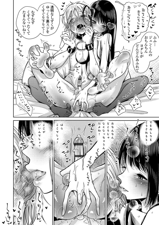 Anata ga Toroke Ochiru made 45