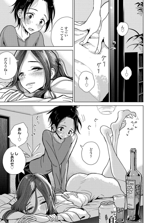 Anata ga Toroke Ochiru made 4