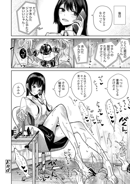 Anata ga Toroke Ochiru made 49