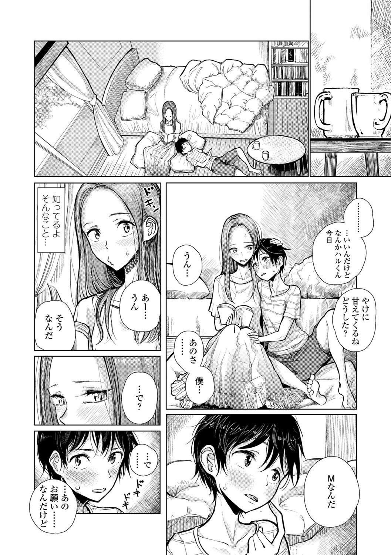 Anata ga Toroke Ochiru made 51