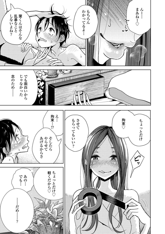 Anata ga Toroke Ochiru made 8