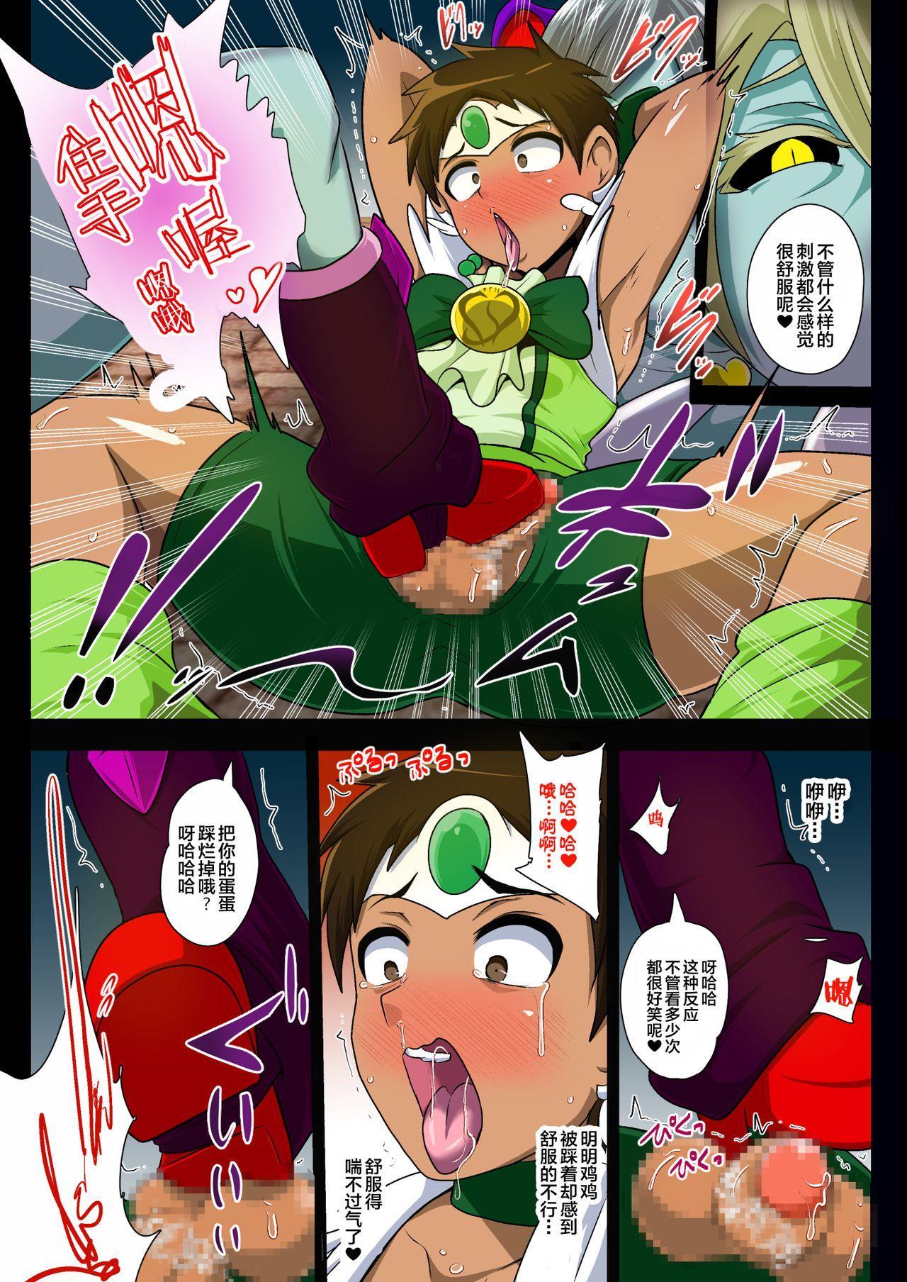 Preccubus v.s. Shota Cure 20