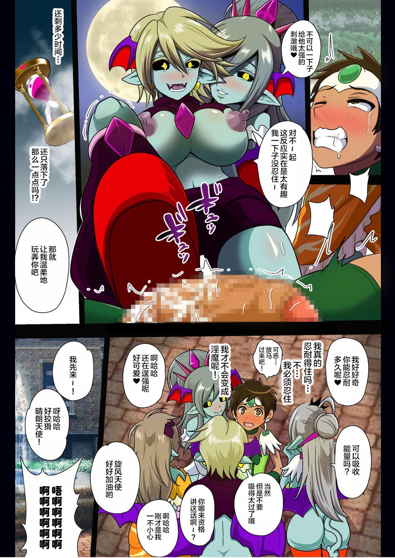 Preccubus v.s. Shota Cure 21