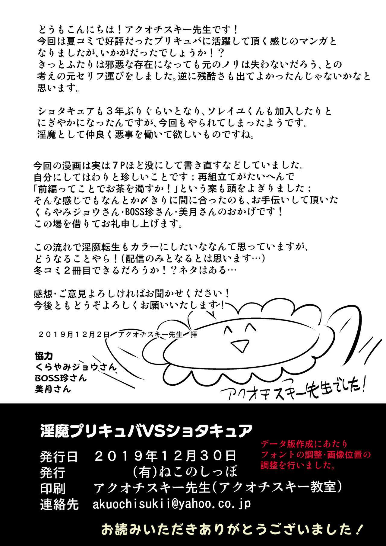 Preccubus v.s. Shota Cure 37