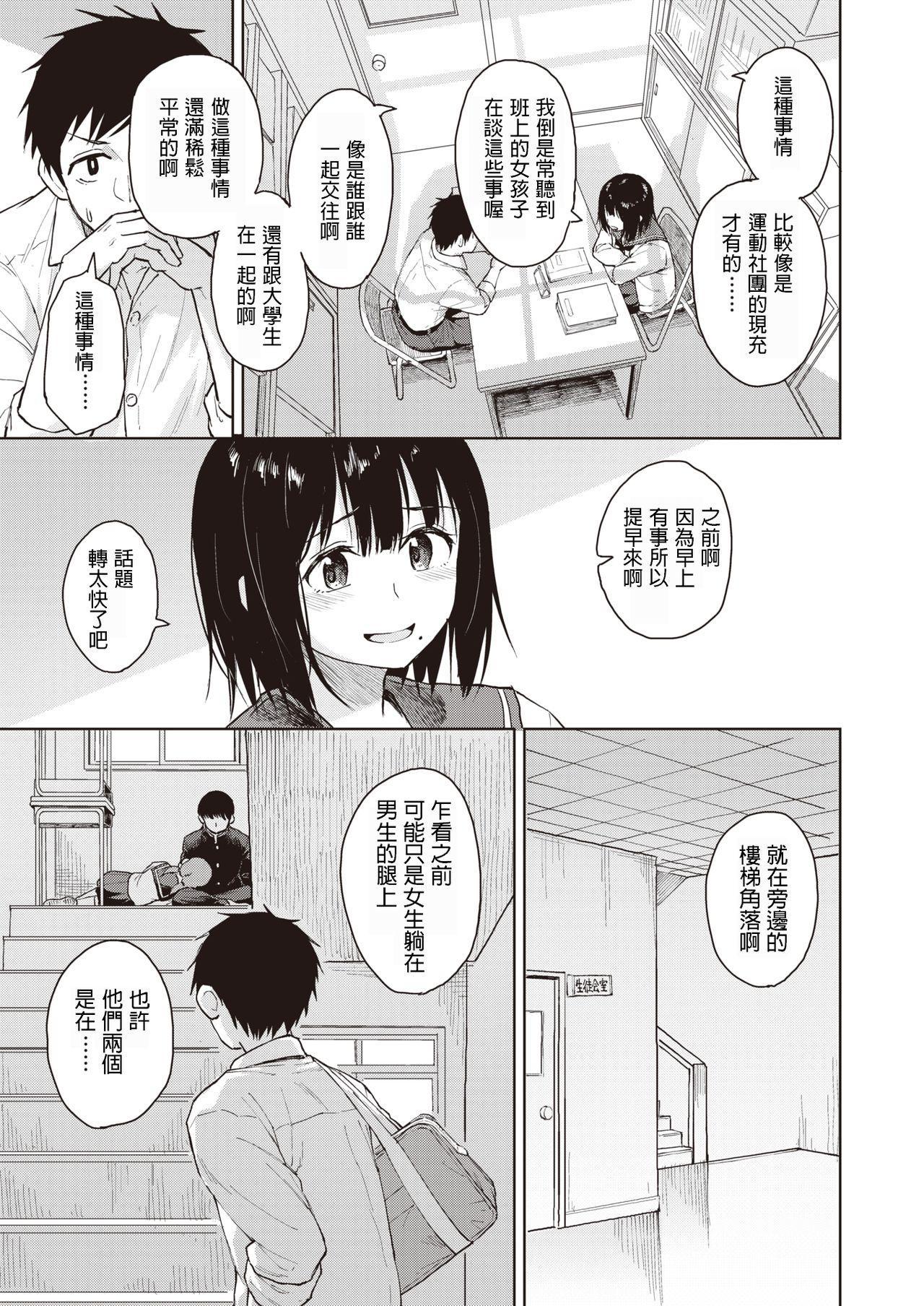 Futsuu no Kankei 2