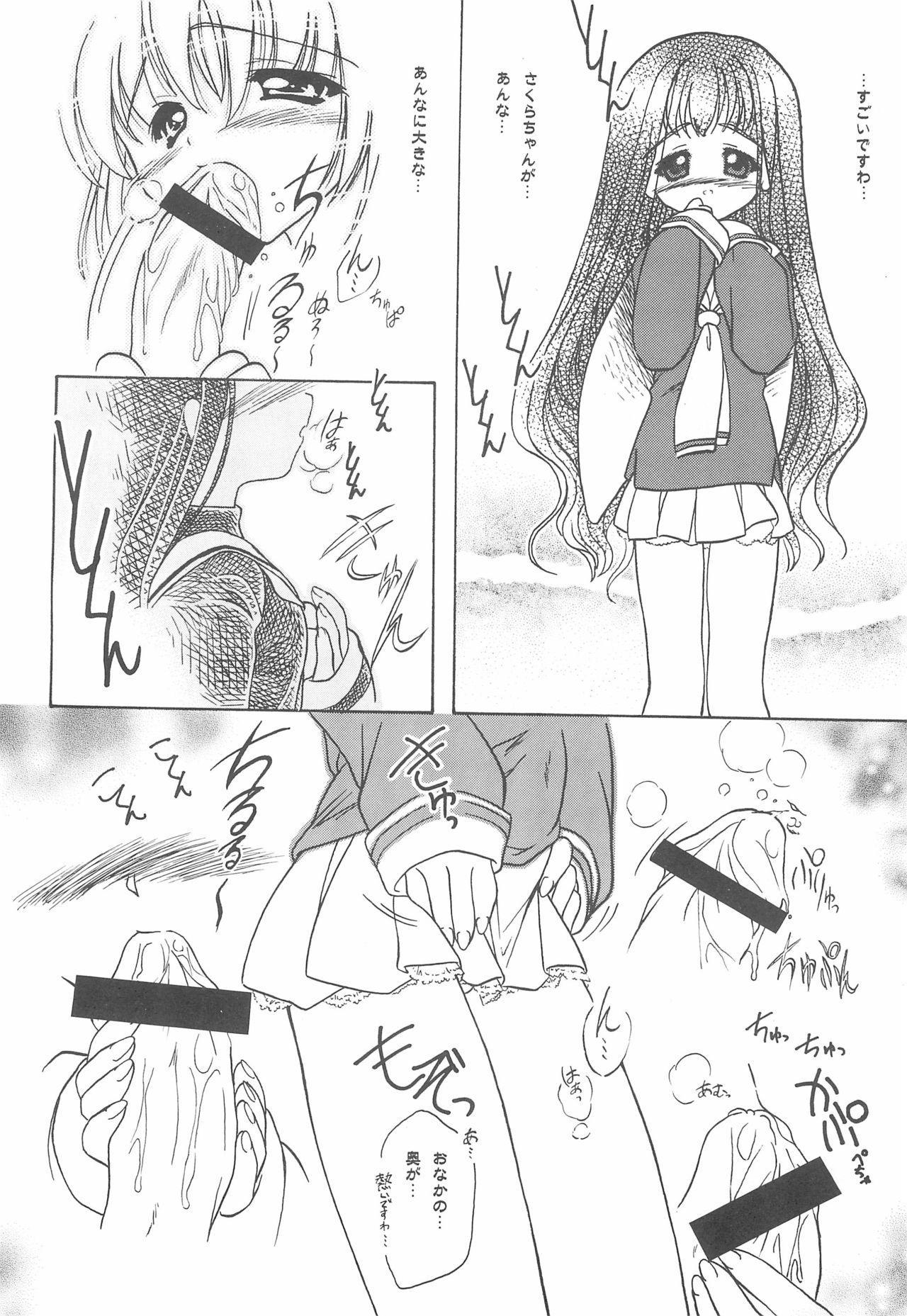 Koneko no Yotogi 9