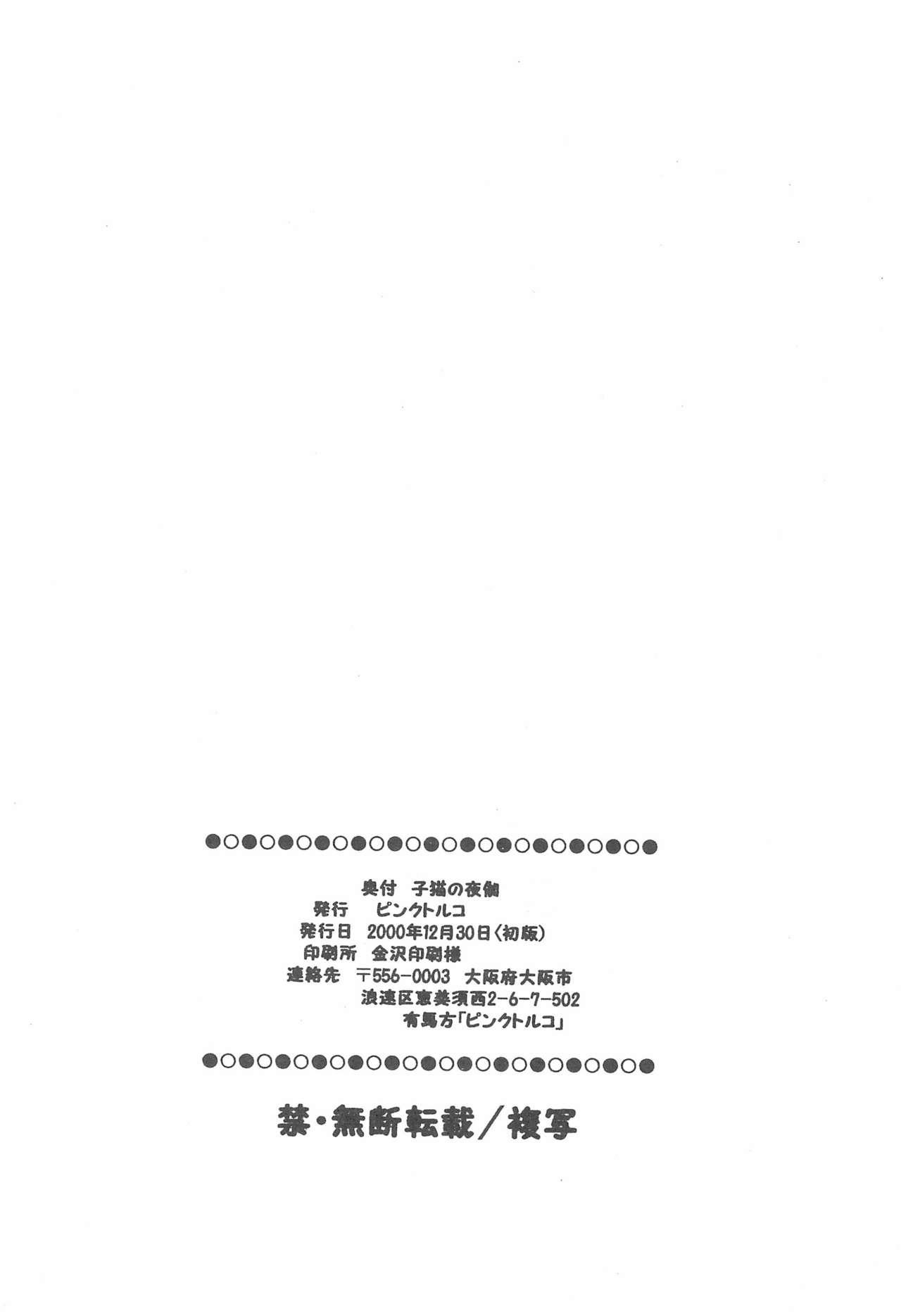 Koneko no Yotogi 31