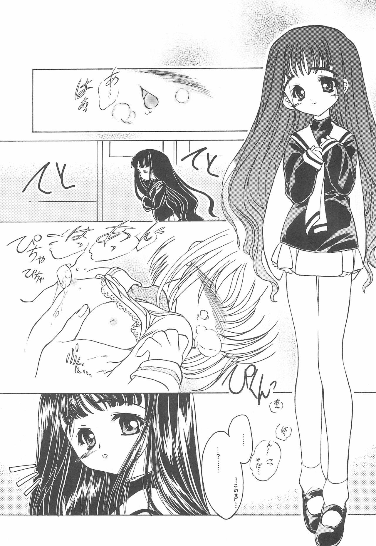 Koneko no Yotogi 6