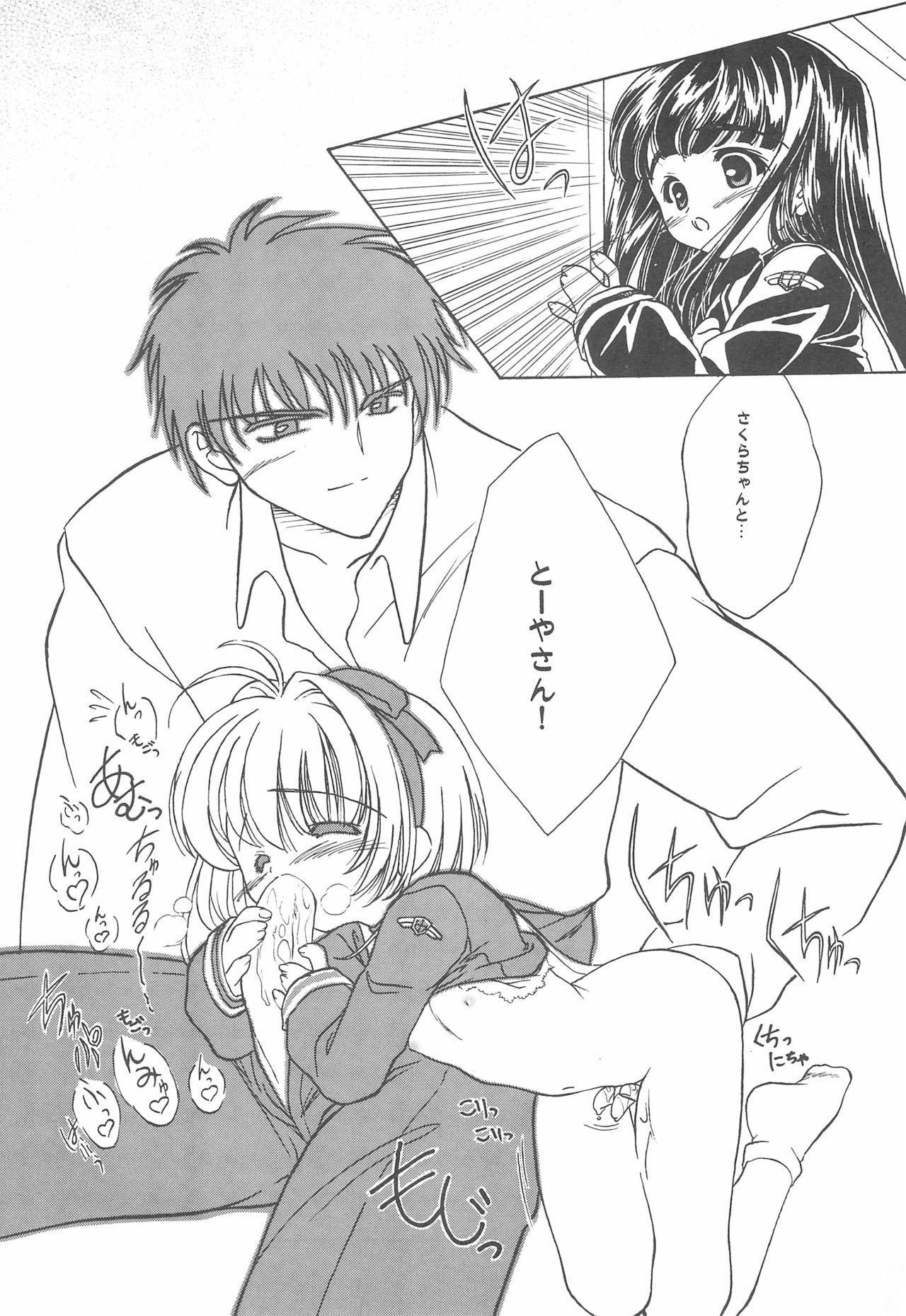Koneko no Yotogi 8