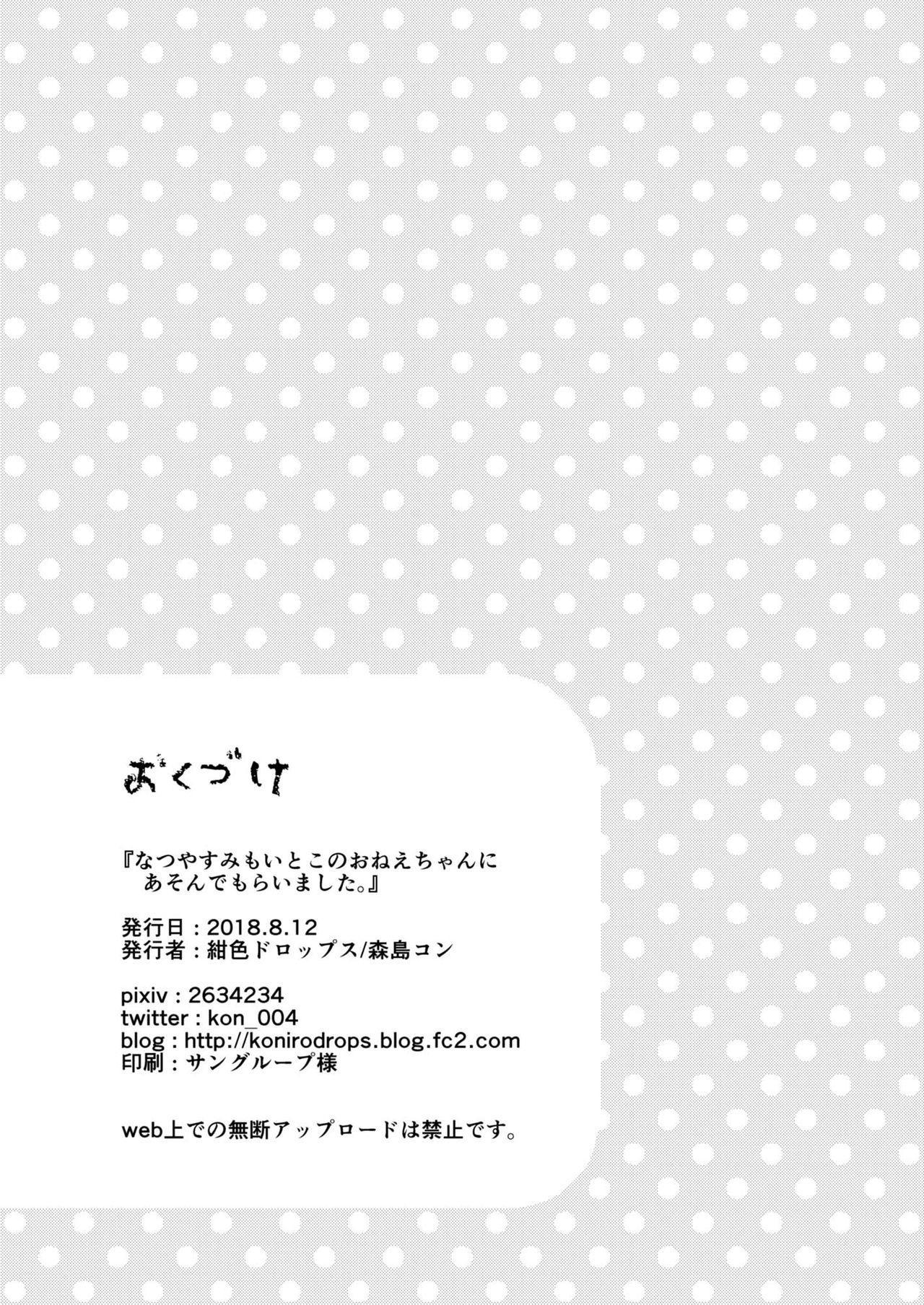 Natsuyasumi mo Itoko no Onee-chan ni Asondemoraimashita. 28