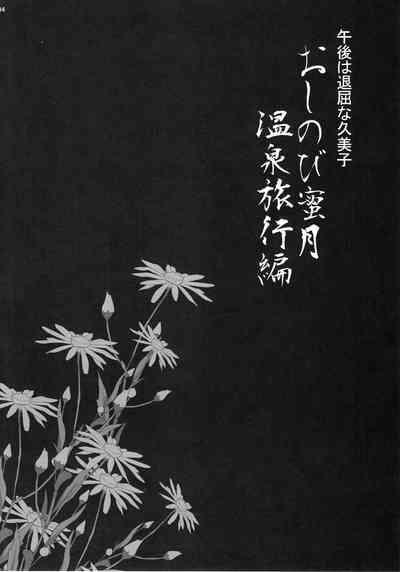 Yukiyanagi no Hon 45 Gogo wa Taikutsuna Kumiko o Shinobi Mitsugetsu Onsen Ryokou Hen 3