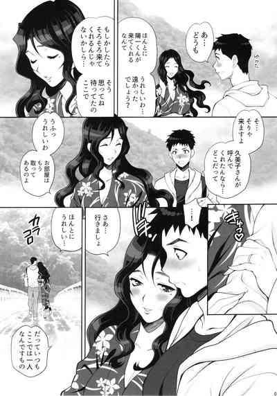 Yukiyanagi no Hon 45 Gogo wa Taikutsuna Kumiko o Shinobi Mitsugetsu Onsen Ryokou Hen 6