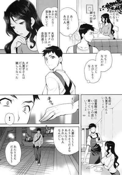 Yukiyanagi no Hon 45 Gogo wa Taikutsuna Kumiko o Shinobi Mitsugetsu Onsen Ryokou Hen 8