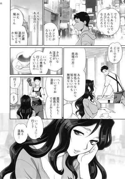 Yukiyanagi no Hon 45 Gogo wa Taikutsuna Kumiko o Shinobi Mitsugetsu Onsen Ryokou Hen 9