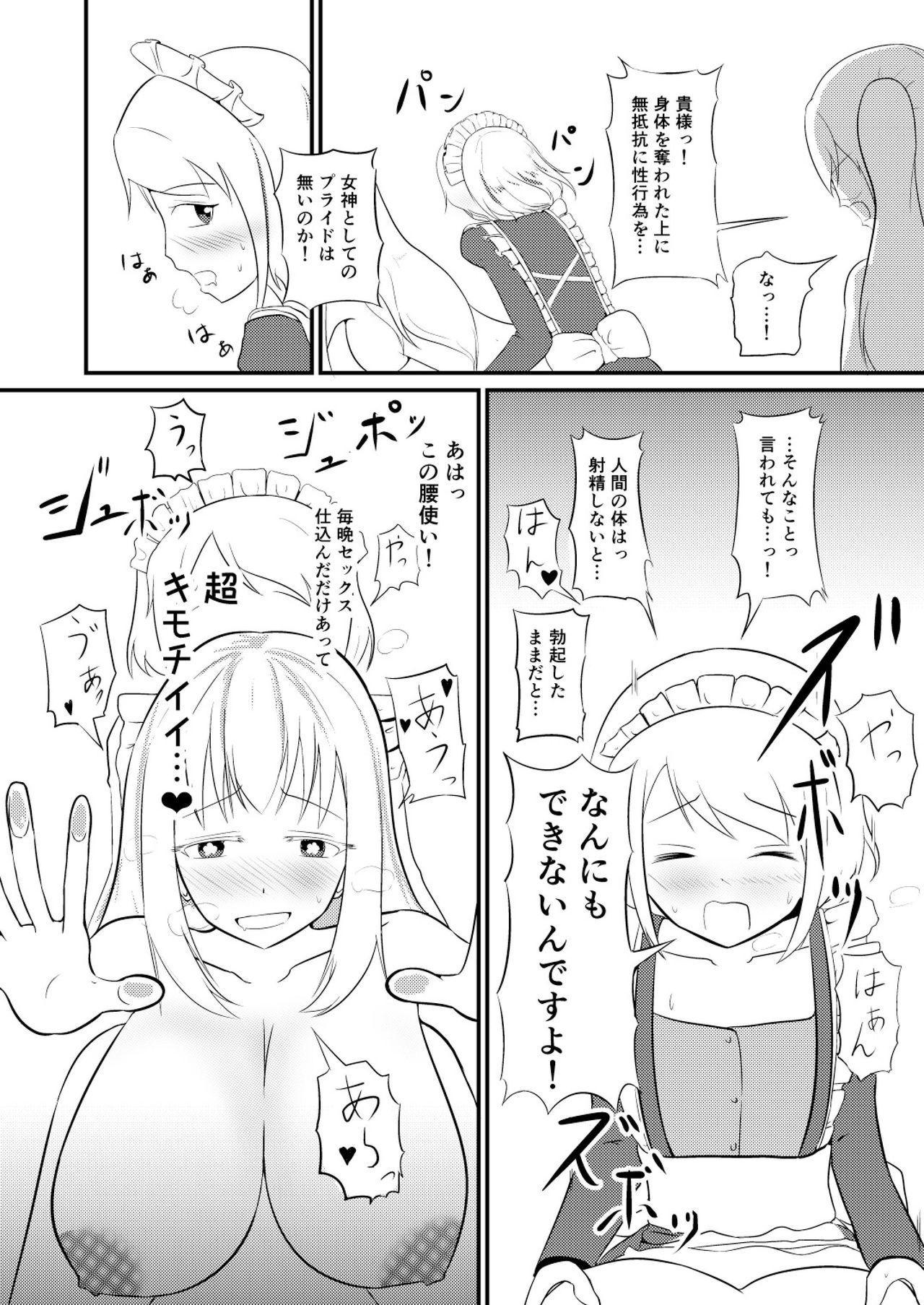 Kekkai Mahou Kanzen ni Rikai Shita 17