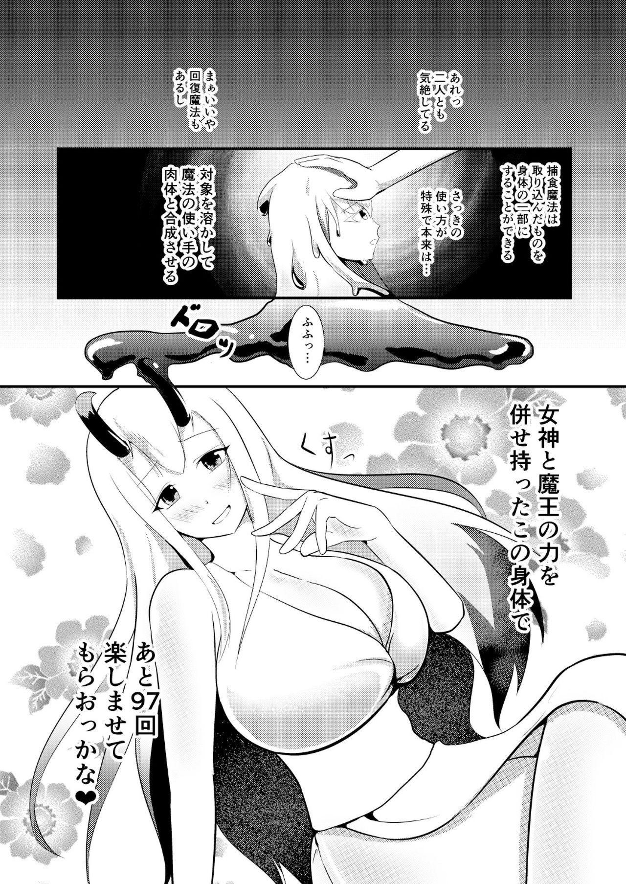 Kekkai Mahou Kanzen ni Rikai Shita 25