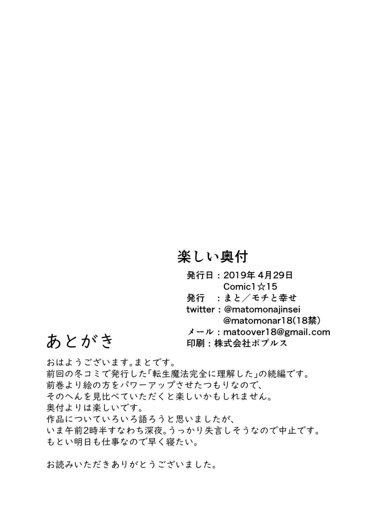 Kekkai Mahou Kanzen ni Rikai Shita 27