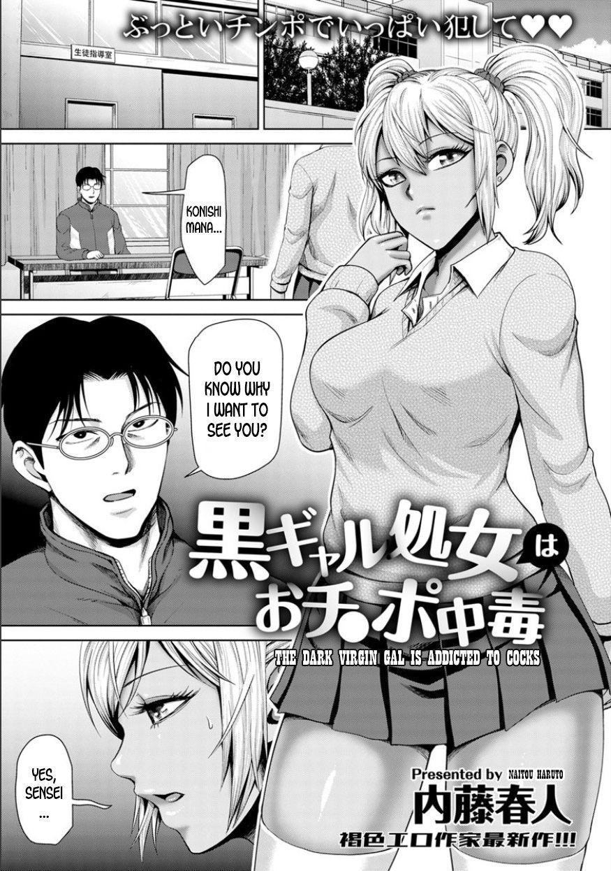 Kuro Gal Shojo wa Ochinpo Chuudoku | The Dark Virgin Gal is Addicted to Cocks 0