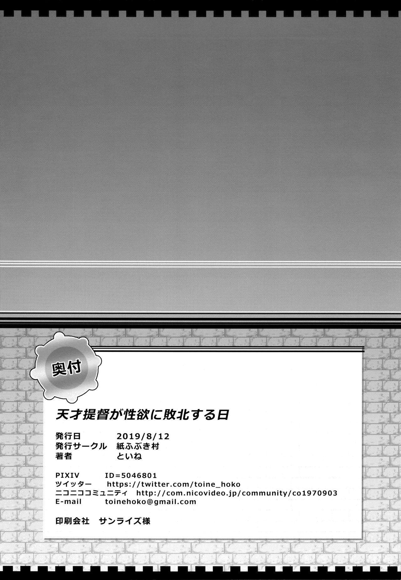 Tensai Teitoku ga Seiyoku ni Haiboku Suru Hi 21