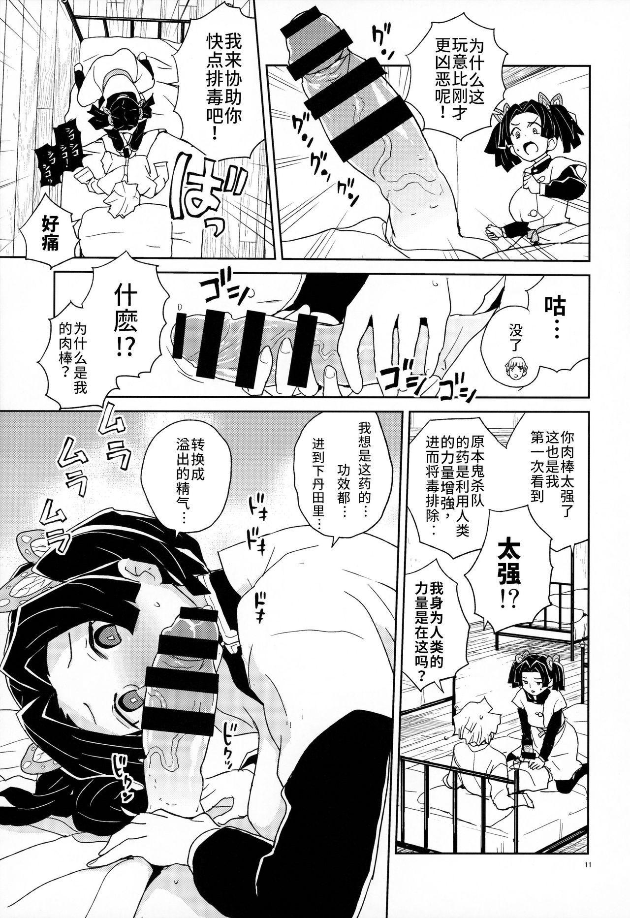 Kanzaki Aoi-chan Arigatou Itsumo Atatakai Kango o Shite Kurete... 9
