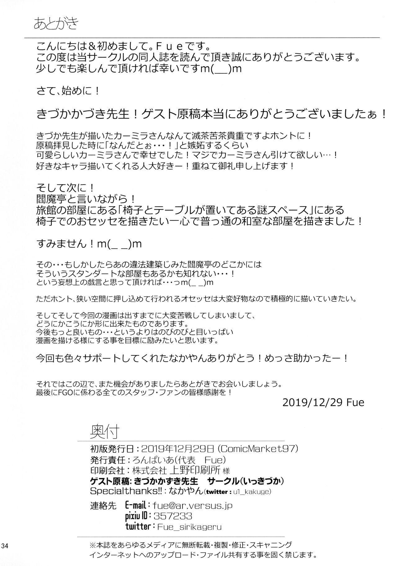 Carmilla-san to Onsen Ryokan de Shita Koto no Zenbu. | Everything I Did With Carmilla At The Hot Spring. 32