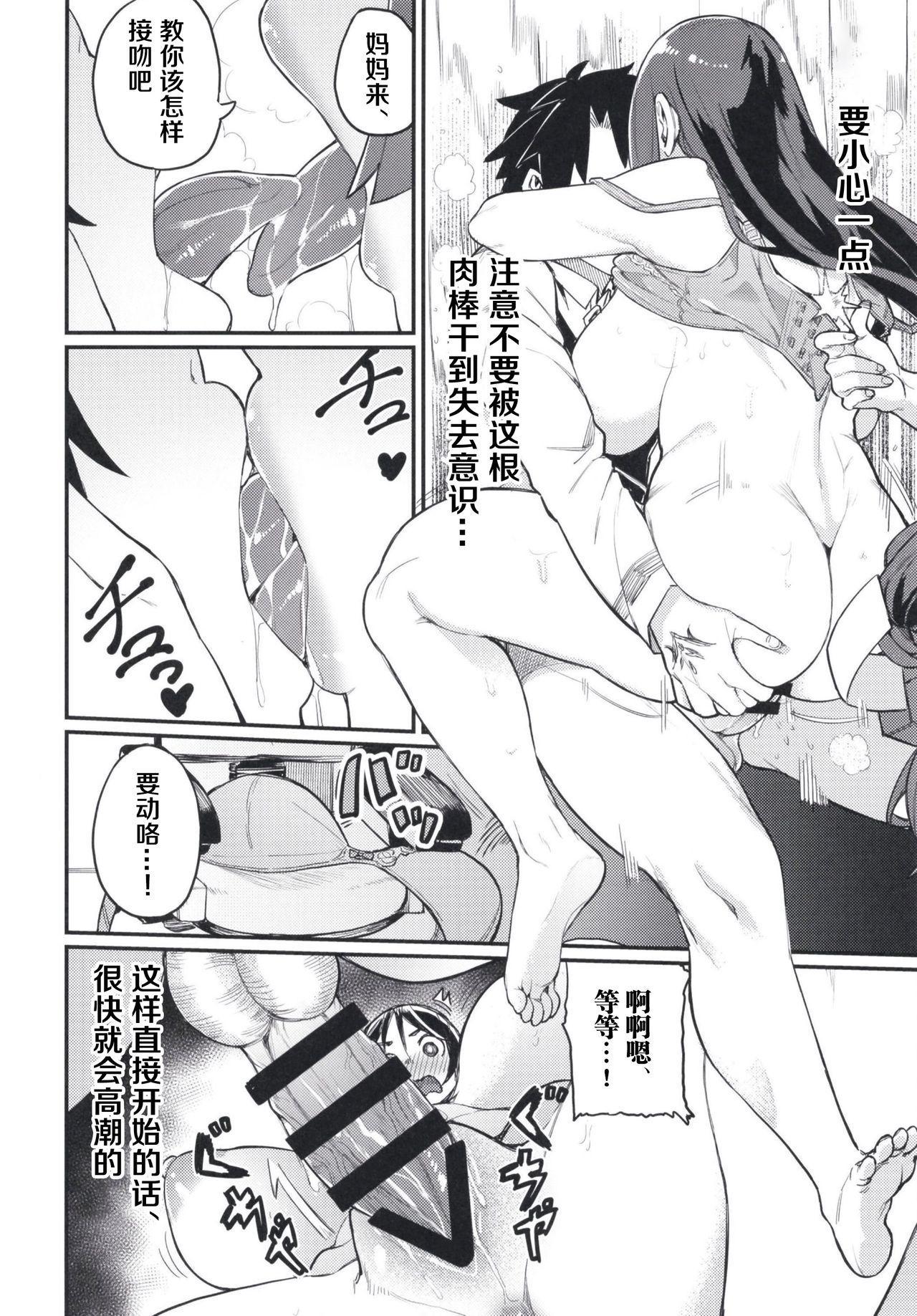 Raikou Mama ni Omakase 17