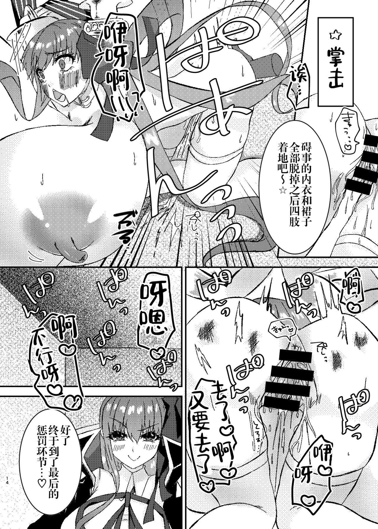 Lip no Oppai ni Oshioki desu | 要对LIP的胸部进行惩罚了 12