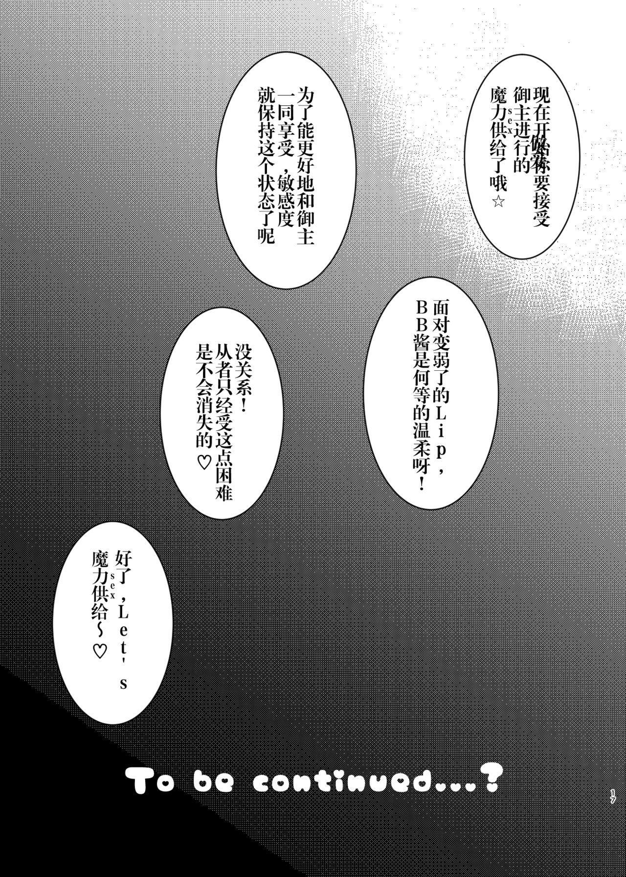 Lip no Oppai ni Oshioki desu | 要对LIP的胸部进行惩罚了 15