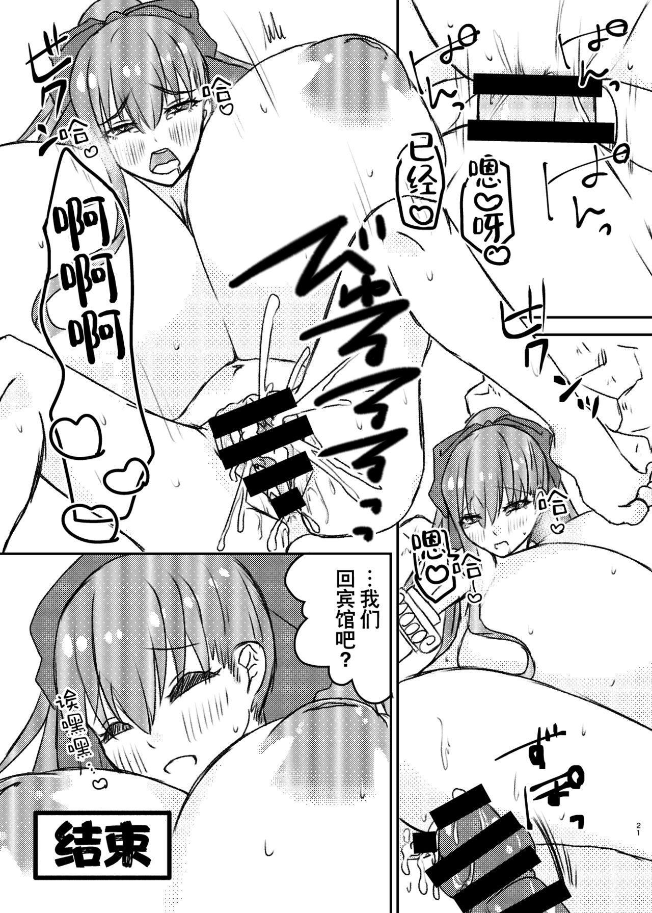 Lip no Oppai ni Oshioki desu | 要对LIP的胸部进行惩罚了 19