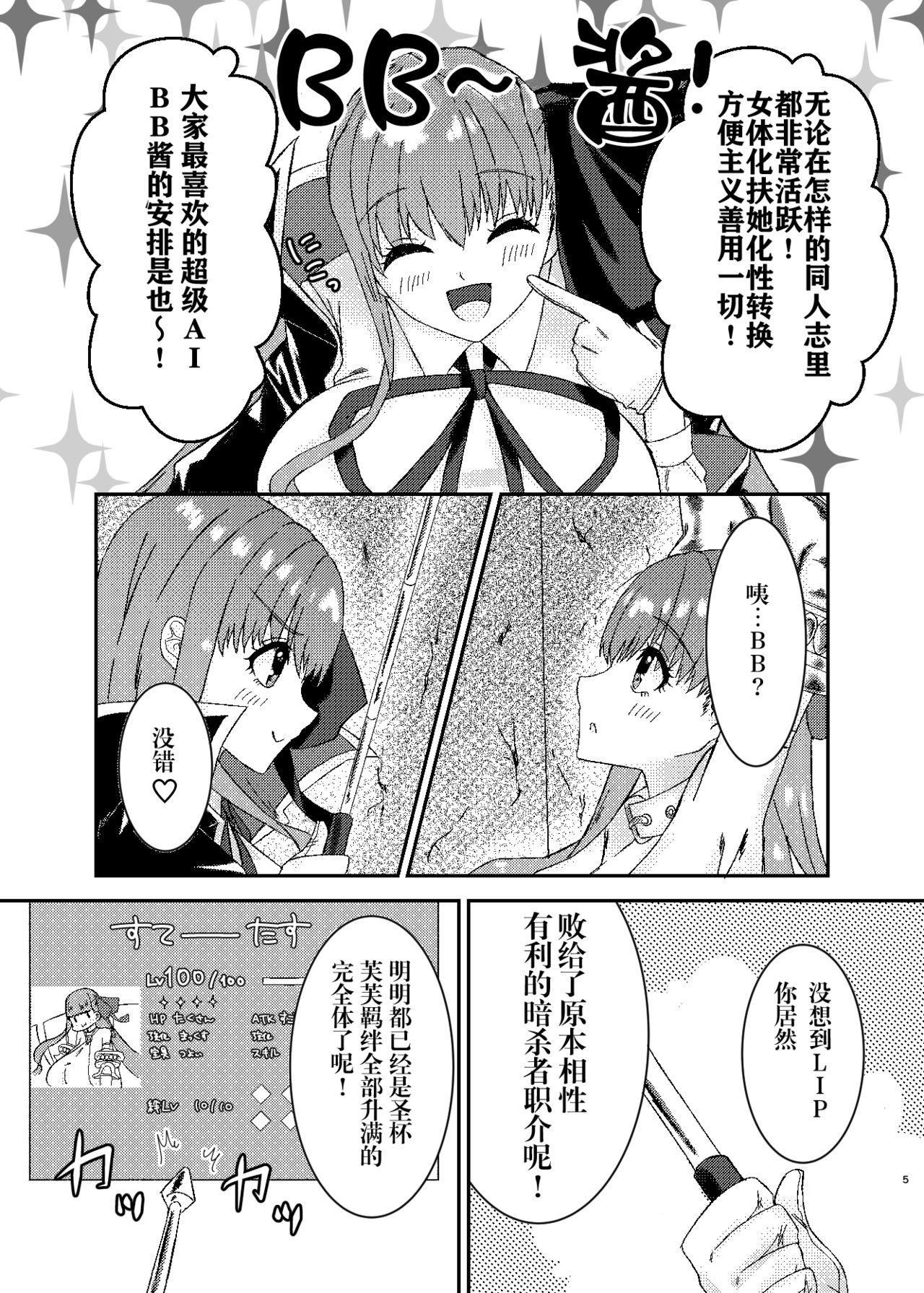 Lip no Oppai ni Oshioki desu | 要对LIP的胸部进行惩罚了 3