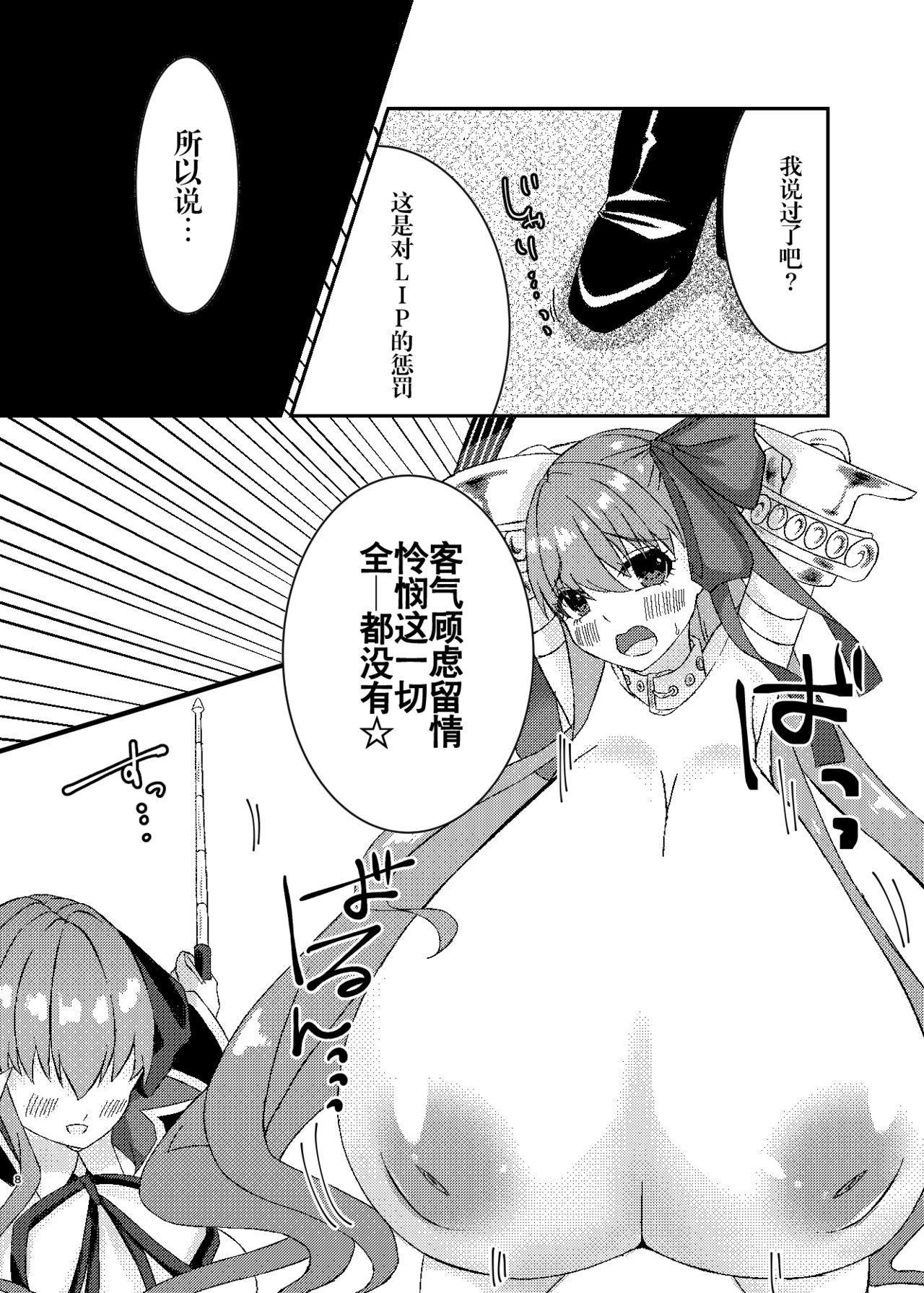 Lip no Oppai ni Oshioki desu | 要对LIP的胸部进行惩罚了 6