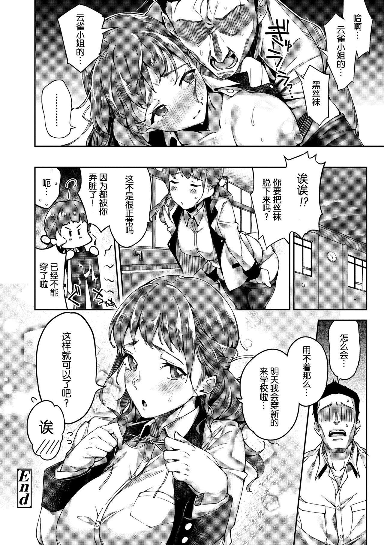 [sugarBt] Ai ga Nakutemo Ecchi wa Dekiru! - Even if There is No Love You Can H! Ch. 1-2 [Chinese] [Decensored] 19