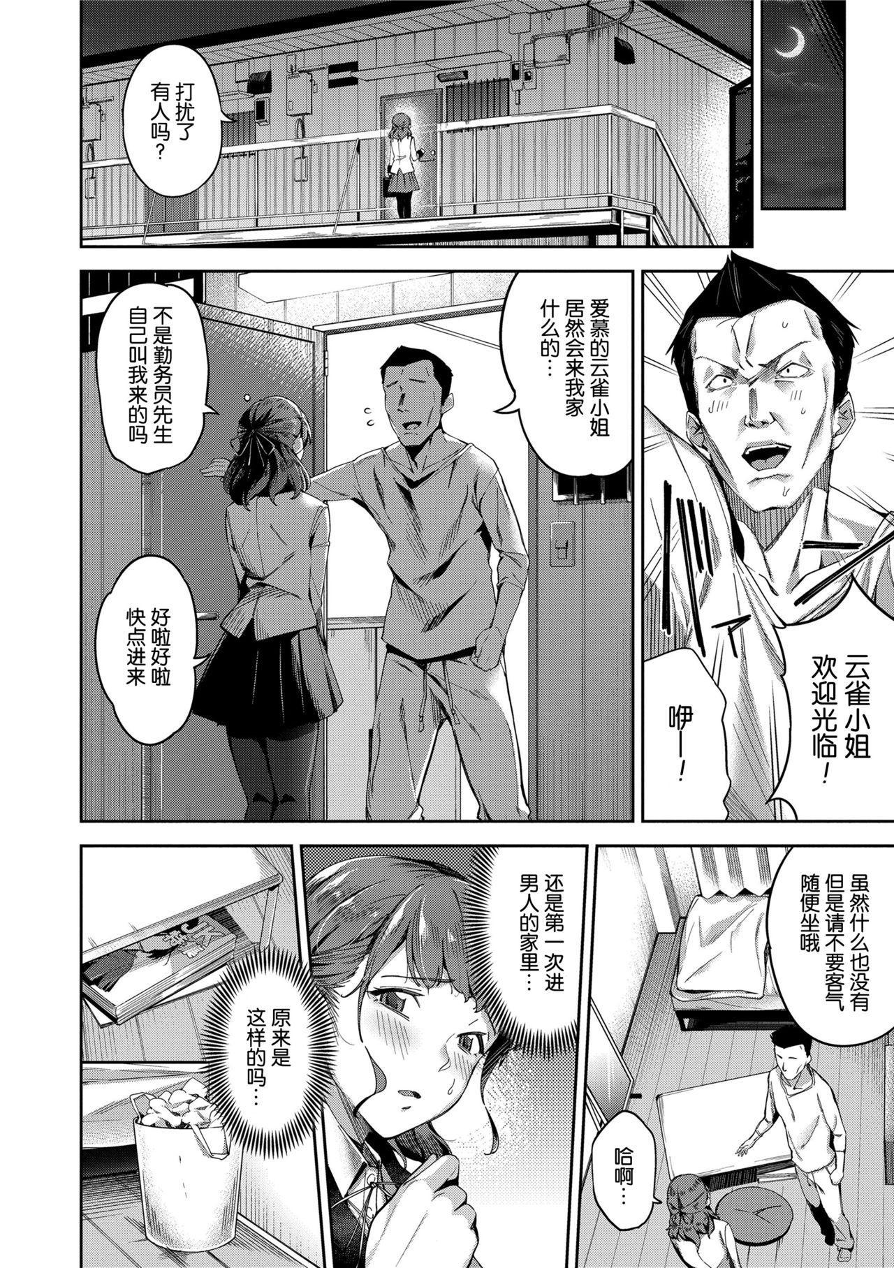 [sugarBt] Ai ga Nakutemo Ecchi wa Dekiru! - Even if There is No Love You Can H! Ch. 1-2 [Chinese] [Decensored] 21