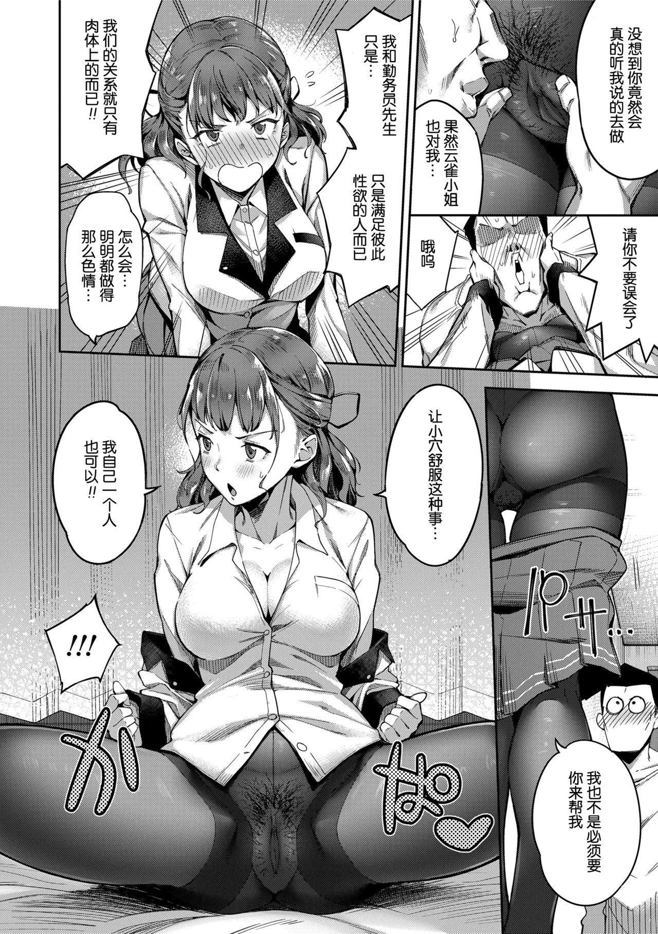 [sugarBt] Ai ga Nakutemo Ecchi wa Dekiru! - Even if There is No Love You Can H! Ch. 1-2 [Chinese] [Decensored] 23