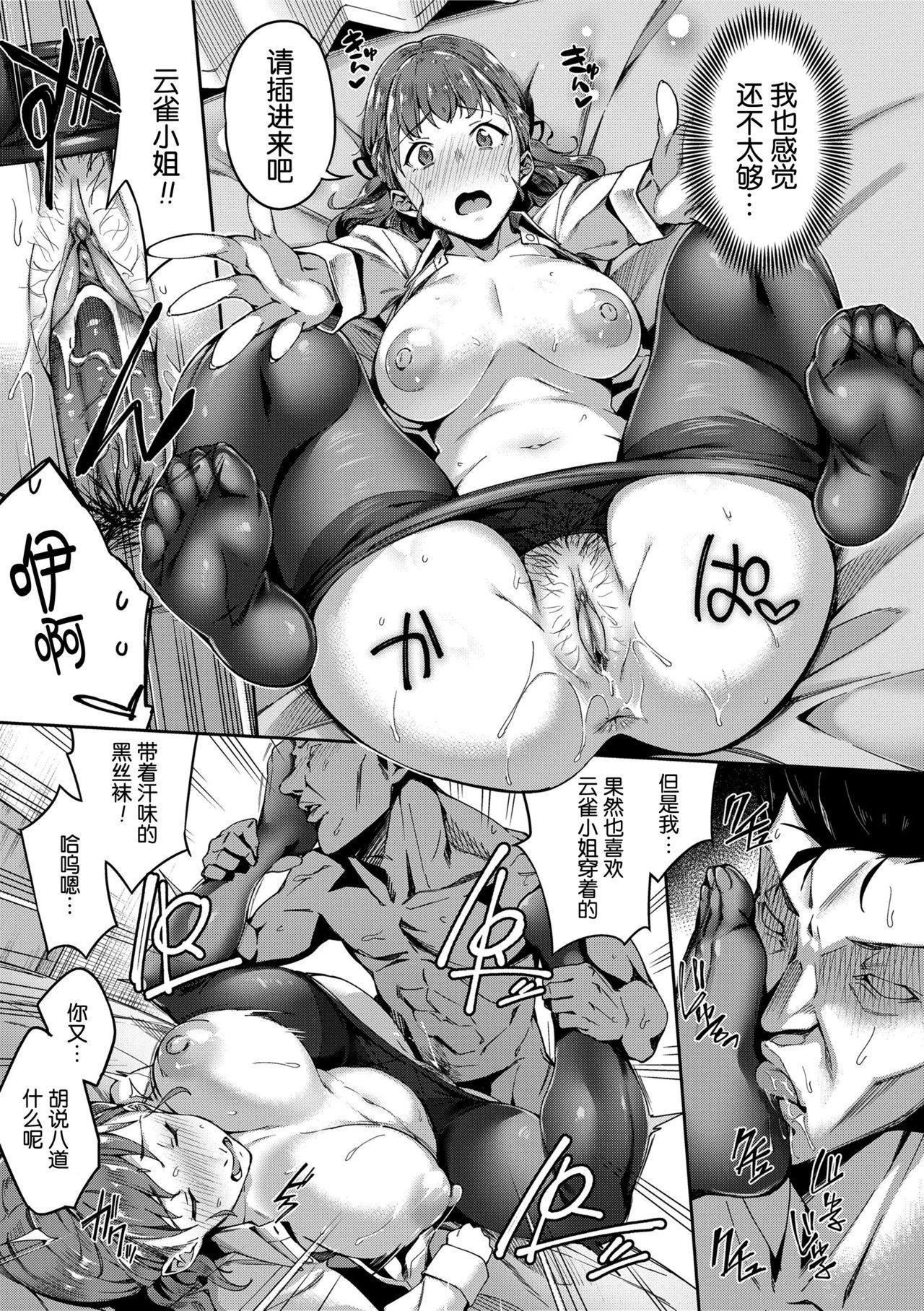 [sugarBt] Ai ga Nakutemo Ecchi wa Dekiru! - Even if There is No Love You Can H! Ch. 1-2 [Chinese] [Decensored] 34