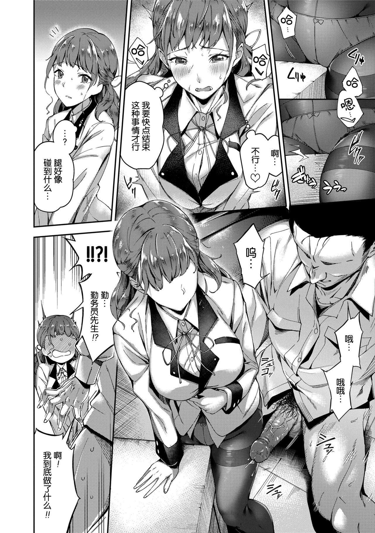 [sugarBt] Ai ga Nakutemo Ecchi wa Dekiru! - Even if There is No Love You Can H! Ch. 1-2 [Chinese] [Decensored] 5